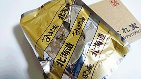 チョコ袋20160711