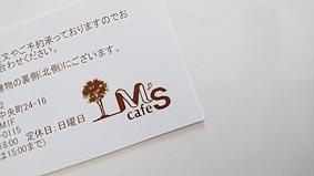 カード20160831