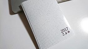 気学講座20161129