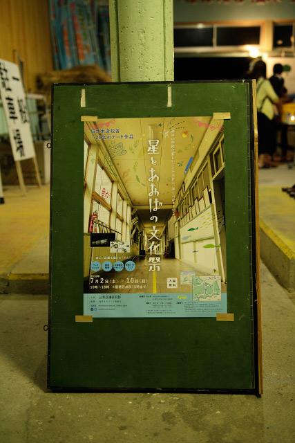 福栄小学校 「星とあおばの文化祭」アートイベント