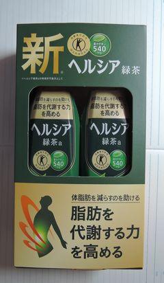 当選 新ヘルシア緑茶!
