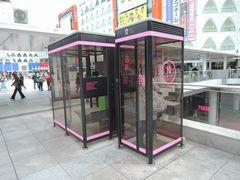 ピンクの電話!