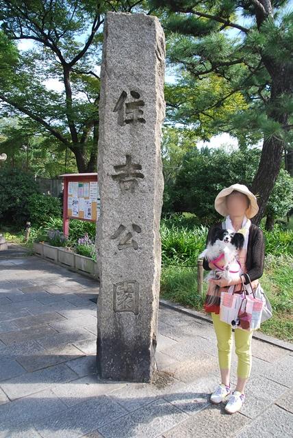 住吉公園石碑
