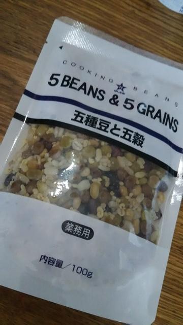 五種豆と五穀
