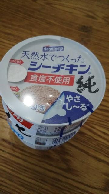 食塩不使用シーチキン