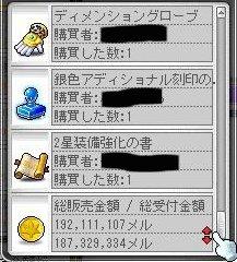 9日目売り上げ2