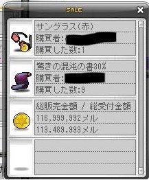 16日目売り上げ