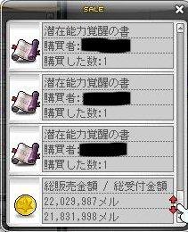 24日目売り上げ3