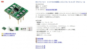mcp4725 akizuki 3432