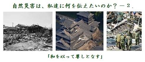 自然災害は、私達に何を伝えたいのか?2
