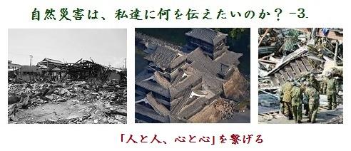 自然災害は、私達に何を伝えたいのか?3