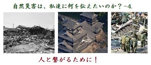 自然災害は、私達に何を伝えたいのか?4