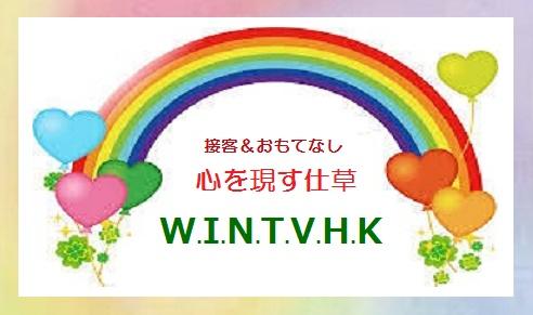 「W」「I」「N」「T」「V」「H」「K」枠付