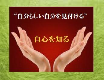 """""""自分らしい自分を見付ける""""和紙"""