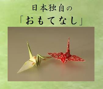 日本独自のおもてなし