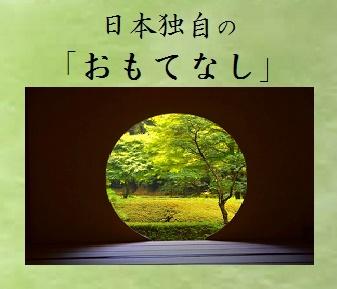 日本独自のおもてなし2
