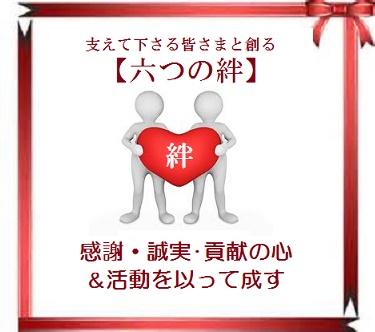 【6つの絆】
