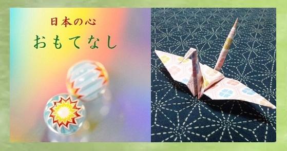 おもてなし・折り鶴和紙