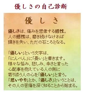 優しさの自己診断2016-9