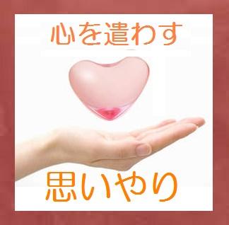 心を遣わす「思いやり」和紙10