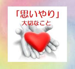 「思いやり」に大切なこと感性L