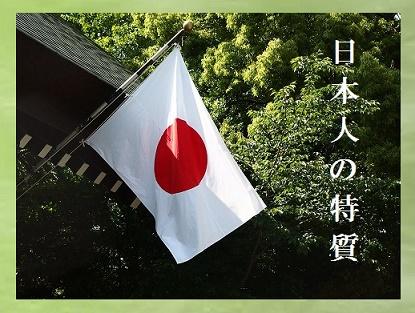 日本人の国民性特質和紙