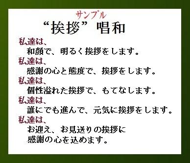 サンプル『挨拶』の唱和-green大