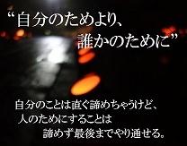 """""""自分のためより、誰かのために""""2016-521"""
