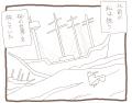 悲報:船が描けない。