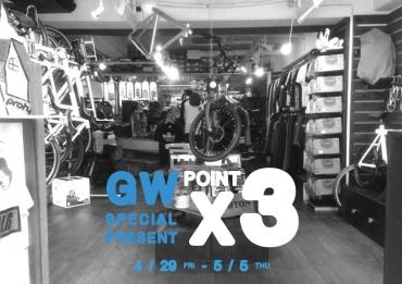 gw-special-present.jpg