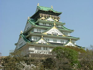 300px-Osaka_Castle_Nishinomaru_Garden_April_2005.jpg