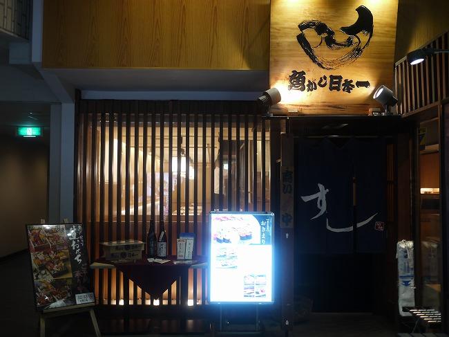 魚河岸日本一