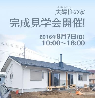 夫婦柱の家、完成見学会、8月7日開催!