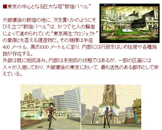 バベルの位置(4gamer新宿バベル)