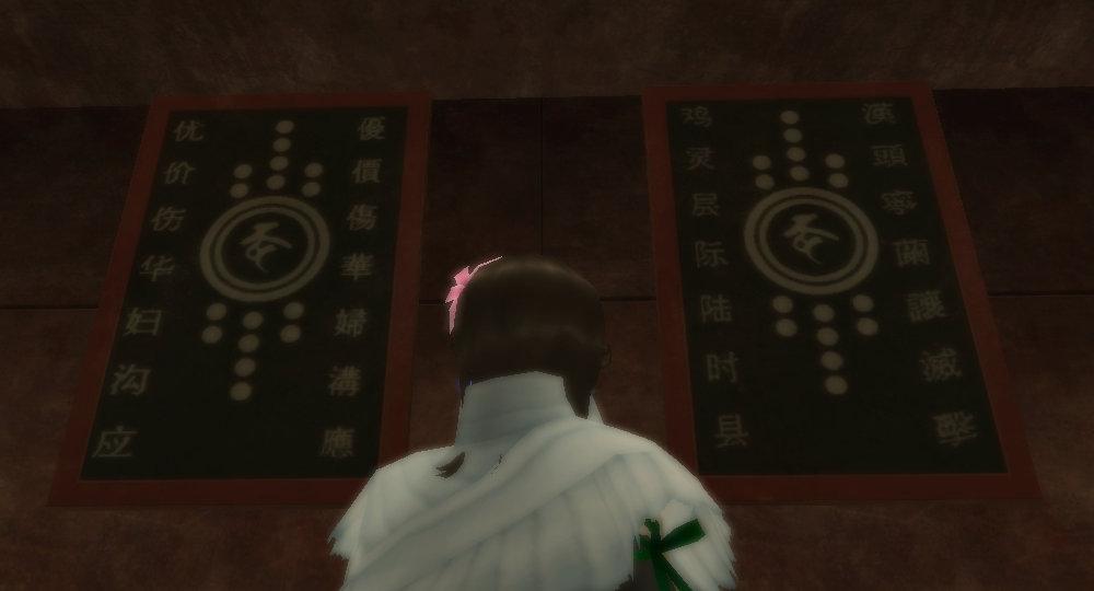 梵字解読(風雲城内)