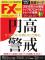 FXcom201603.png