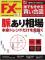 FXcom201604.png