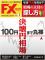 FXcom201606.png