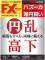 FXcom201607.png