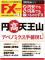 FXcom201609.png