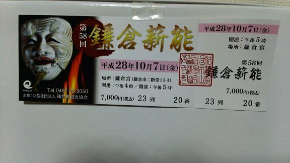 薪能のチケット
