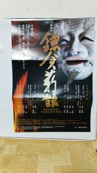 薪能のポスター