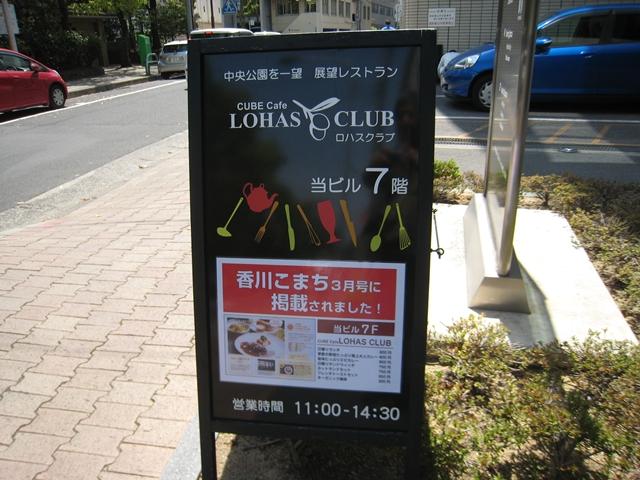 LOHAS CLUB