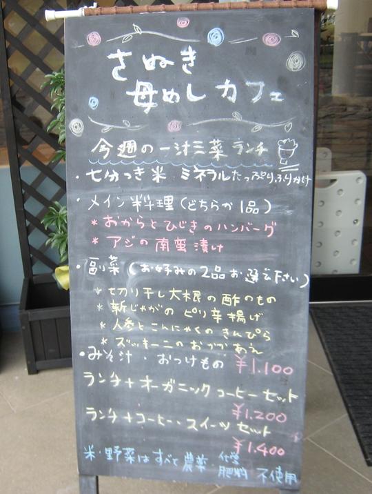 さぬき母めしカフェ