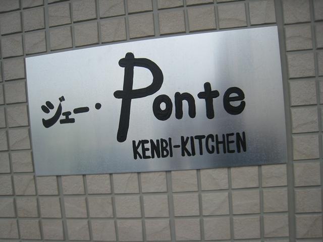 ジェー.Ponte