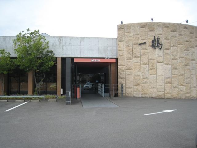 一鶴屋島店