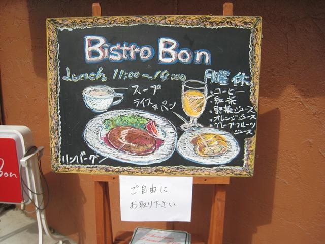 ビストロ・ボン