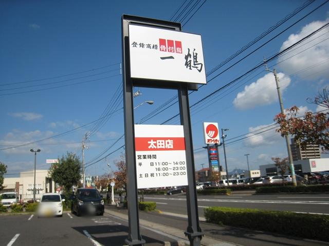 一鶴大田店