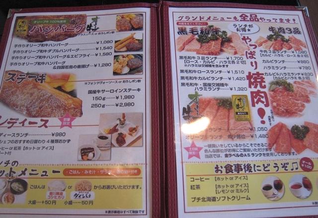 松阪国道店
