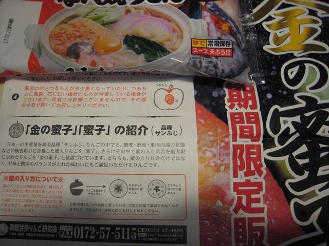 軽甘熟りんご研究会